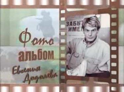 Фотоальбом. Евгений Додолев смотреть фото