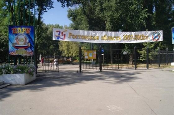 Фото парк им. Николая Островского