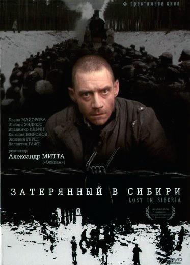 Затерянный в Сибири смотреть фото