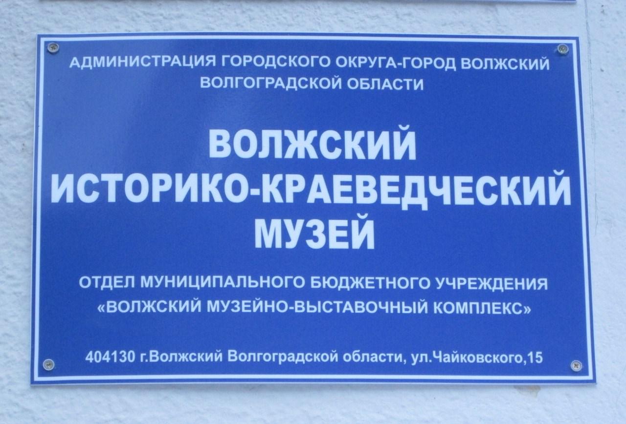 Фото волжский историко-краеведческий музей