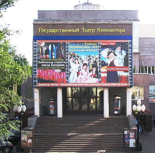театр виктюка официальный сайт афиша и билеты