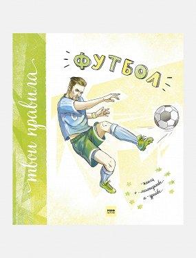 Футбол. Книга о мастерстве и драйве
