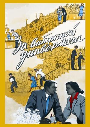 Постер За витриной универмага