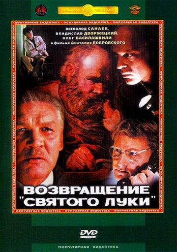 Постер Возвращение «Святого Луки»