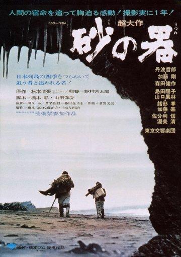 Постер Крепость на песке