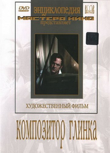 Постер Композитор Глинка