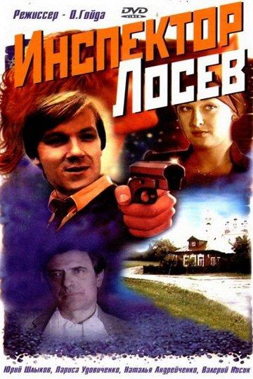 Постер Инспектор Лосев