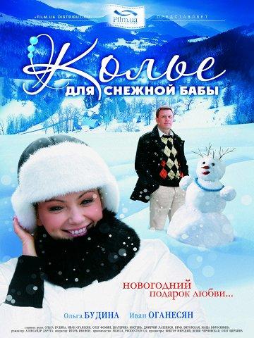 Постер Колье для снежной бабы