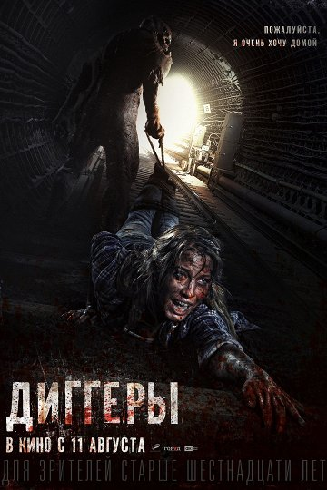 Постер Диггеры