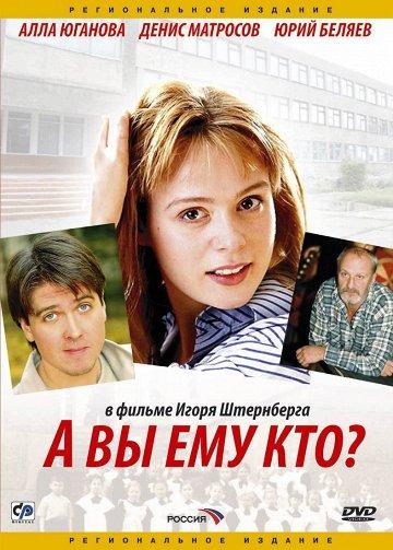 Постер А вы ему кто?