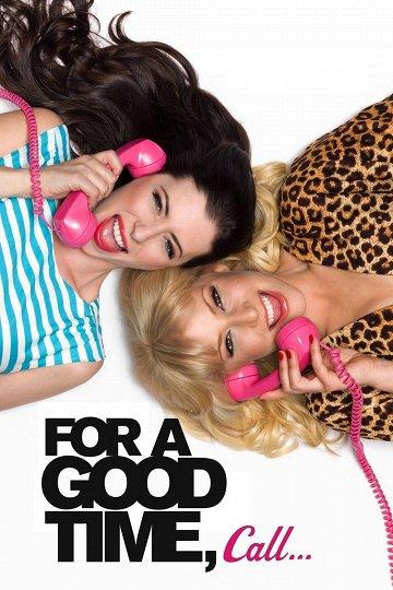 Постер Если хочешь хорошо провести время, позвони