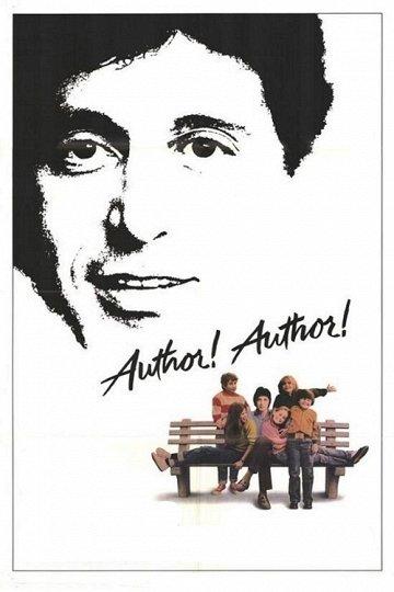 Постер Автора! Автора!