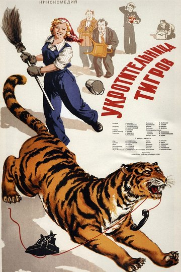 Постер Укротительница тигров