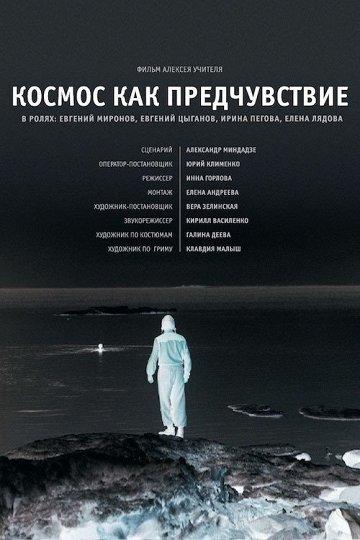 Постер Космос как предчувствие