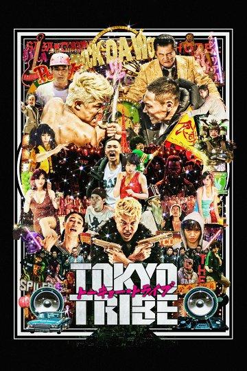 Постер Клан Токио