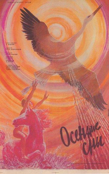 Постер Осенние сны