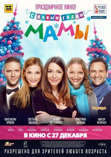 Постер С Новым годом, мамы!