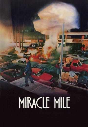 Постер Волшебная миля