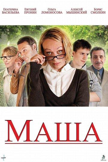 Постер Маша