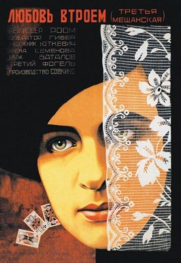 Постер Третья Мещанская
