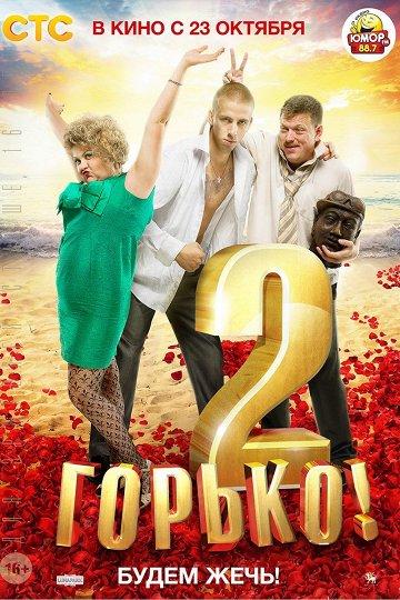 Постер Горько! 2