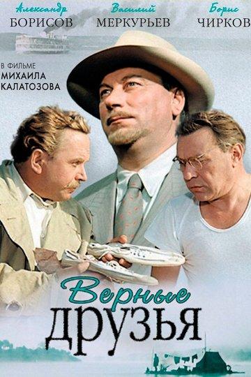 Постер Верные друзья