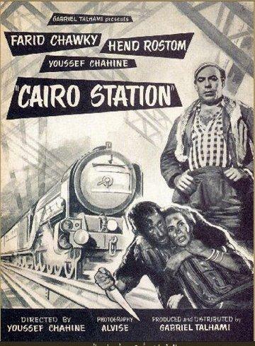 Постер Каирский вокзал