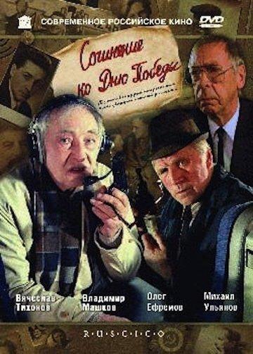 Постер Сочинение ко Дню Победы
