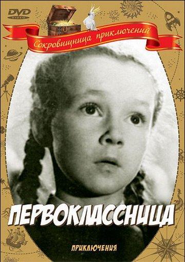 Постер Первоклассница