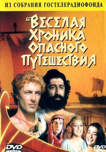 Постер Веселая хроника опасного путешествия