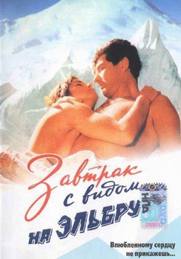 Постер Завтрак с видом на Эльбрус