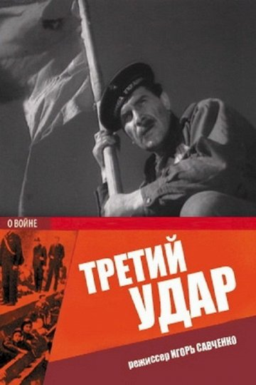 Постер Третий удар