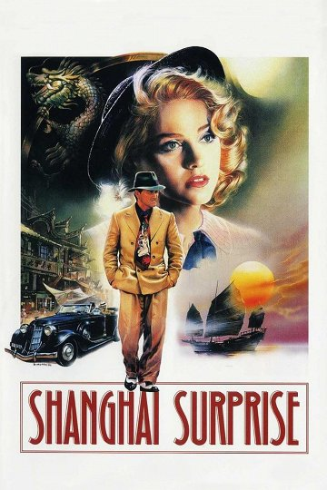 Постер Шанхайский сюрприз