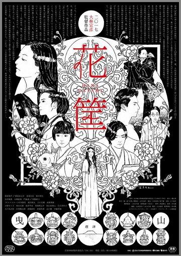 Постер Ханагатами