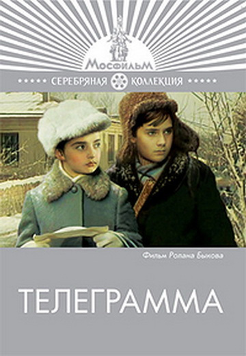 Постер Телеграмма