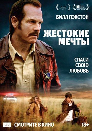 Постер Жестокие мечты