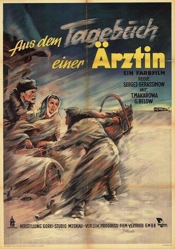 Постер Сельский врач