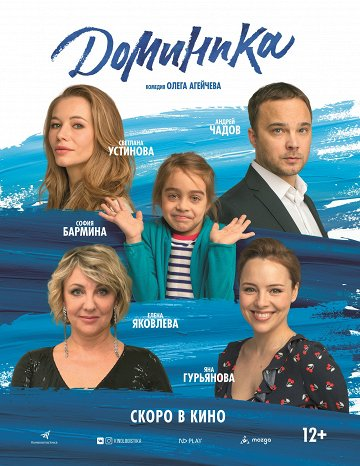 Постер Доминика