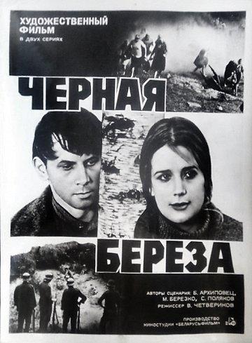 Постер Черная береза