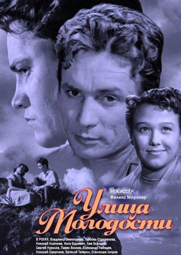 Постер Улица молодости