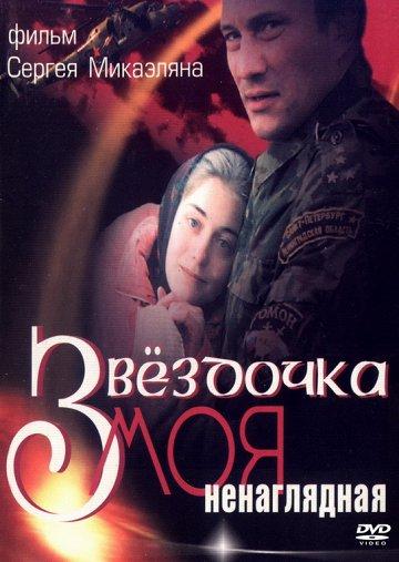 Постер Звездочка моя ненаглядная
