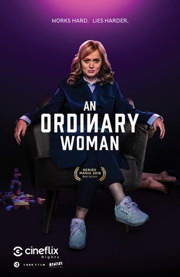 Постер Обычная женщина
