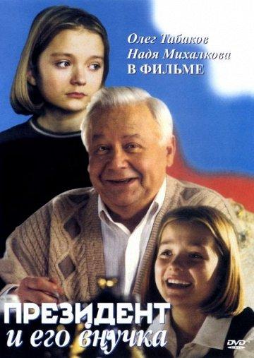 Постер Президент и его внучка