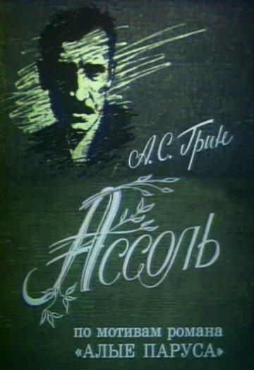 Постер Ассоль