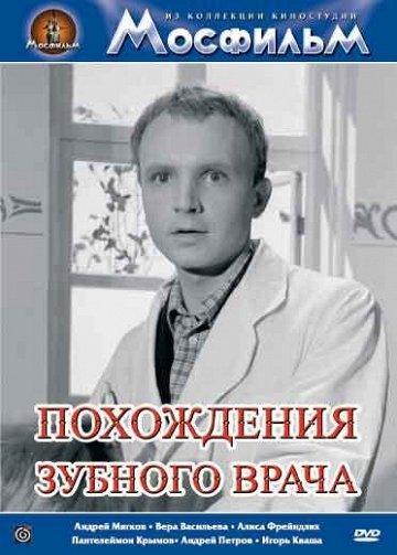 Постер Похождения зубного врача