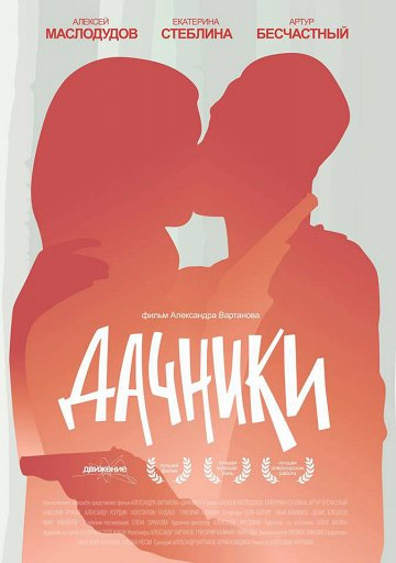 Постер Дачники