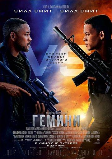 Постер Гемини