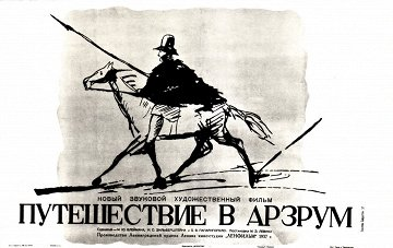 Постер Путешествие в Арзрум