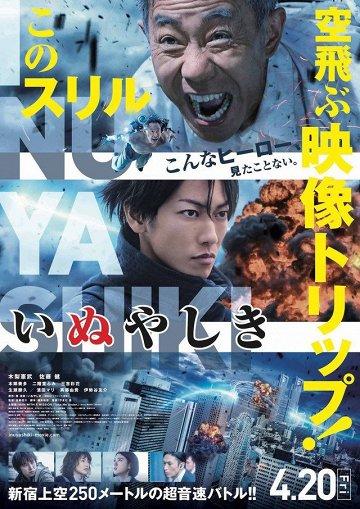 Постер Инуясики