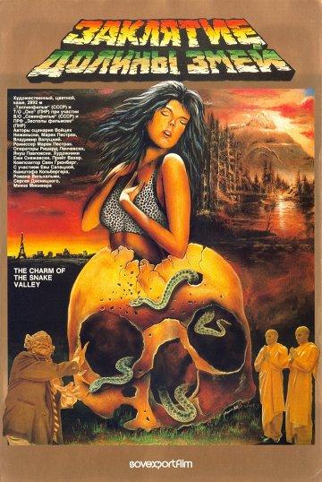 Постер Заклятие Долины змей